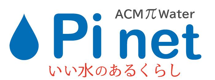 ACMπウォーターのパイネット レンタル浄水器 πウォーター製品販売・定期購入